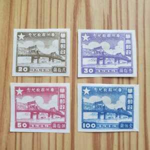 中国切手 華南郵政 廣州解放紀念 ★20圓 ★30圓 ★50圓 ★100圓 4種《未使用》