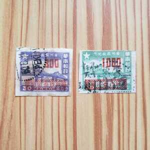 中国切手 華南郵政 廣州解放紀念 改作★300圓 ★1000圓 2種《使用済》