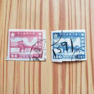 中国切手 華南郵政 廣州解放紀念 ★50圓 ★100圓 2種《使用済》