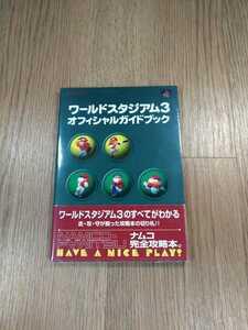 【B1679】送料無料 書籍 ワールドスタジアム3 オフィシャルガイドブック ( PS1 プレイステーション 攻略本 空と鈴 )