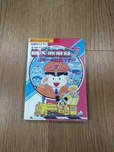 【B1694】送料無料 書籍 桃太郎電鉄7 日本一の社長ツアー 公式ガイドブック ( PS1 プレイステーション 攻略本 空と鈴 )