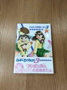 【B1700】送料無料 書籍 トゥルーラブストーリー 公式ガイドブック ( PS2 プレイステーション 攻略本 空と鈴 )