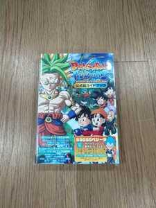 【B1705】送料無料 書籍 ドラゴンボールフュージョンズ 公式超ガイドブック ( ニンテンドー3DS 攻略本 空と鈴 )
