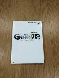 【B1712】送料無料 書籍 グランディア 公式ガイドブック ( SS セガサターン 攻略本 空と鈴 )