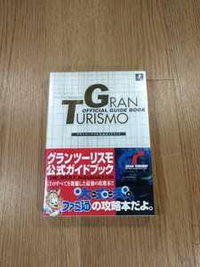 【B1714】送料無料 書籍 グランツーリスモ 公式ガイドブック ( PS1 プレイステーション 攻略本 GRAN TURISMO 空と鈴 )