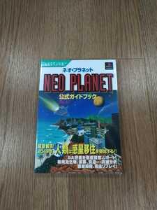 【B1726】送料無料 書籍 ネオ・プラネット 公式ガイドブック ( PS1 プレイステーション 攻略本 NEO PLANET 空と鈴 )