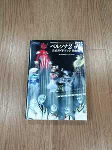 【B1729】送料無料 書籍 ペルソナ2 罪 公式ガイドブック 完全版 ( PS1 プレイステーション 攻略本 空と鈴 )