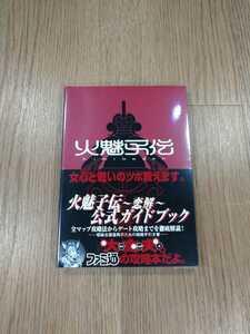 【B1746】送料無料 書籍 火魅子伝 恋解 公式ガイドブック ( PS1 プレイステーション 攻略本 空と鈴 )