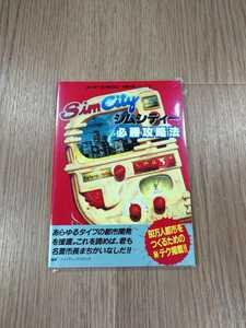 【B1759】送料無料 書籍 シムシティー 必勝攻略法 ( SFC スーパーファミコン 攻略本 B6 空と鈴 )
