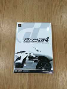 【B1772】送料無料 書籍 グランツーリスモ4 公式ガイドブック ( PS2 プレイステーション 攻略本 空と鈴 )