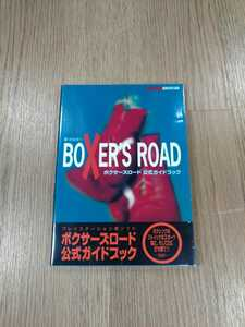 【B1787】送料無料 書籍 ボクサーズロード 公式ガイドブック ( PS1 プレイステーション 攻略本 空と鈴 )
