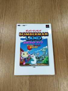 【B1788】送料無料 書籍 ボンバーマンランド 公式ガイドブック ( PS1 プレイステーション 攻略本 空と鈴 )