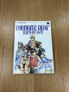 【B1807】送料無料 書籍 FAVORITE DEAR 公式ガイドブック ( PS1 プレイステーション 攻略本 空と鈴 )