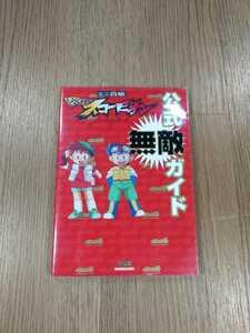 【B1826】送料無料 書籍 ミニ四駆 シャイニングスコーピオン レッツ&ゴー 公式無敵ガイド ( SFC スーパーファミコン 攻略本 空と鈴 )