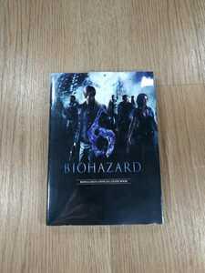 【B1831】送料無料 書籍 バイオハザード6 オフィシャルガイドブック ( PS3 プレイステーション 攻略本 空と鈴 )