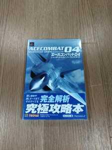 【B1863】送料無料 書籍 エースコンバット04 シャッタードスカイ パーフェクトガイド ( PS2 プレイステーション 攻略本 空と鈴 )
