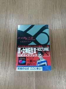 【B1867】送料無料 書籍 真・女神転生III NOCTURNE 公式ガイドブック ( PS2 プレイステーション 攻略本 空と鈴 )