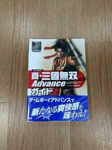 【B1869】送料無料 書籍 真・三國無双 Advance ガイド ( GBA ゲームボーイアドバンス 攻略本 三国 空と鈴 )