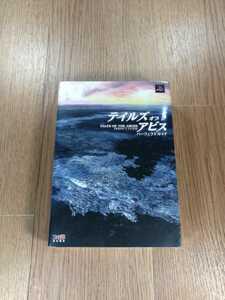 【B1915】送料無料 書籍 テイルズ オブ ジ アビス パーフェクトガイド ( PS2 プレイステーション 攻略本 空と鈴 )
