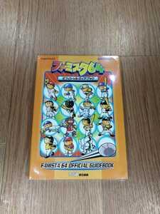 【B1937】送料無料 書籍 ファミスタ64 オフィシャルガイドブック ( N64 ニンテンドー64 攻略本 空と鈴 )