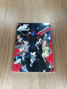 【B1939】送料無料 書籍 ペルソナ5 公式ガイドブック ( PS4 PS3 プレイステーション 攻略本 空と鈴 )
