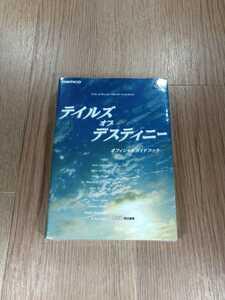 【B1940】送料無料 書籍 テイルズオブデスティニー オフィシャルガイドブック ( PS1 プレイステーション 攻略本 空と鈴 )