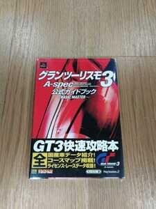 【B1957】送料無料 書籍 グランツーリスモ3 A-spec 公式ガイドブック BASIC MASTER ( PS2 プレイステーション 攻略本 空と鈴 )