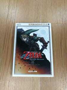 【B1962】送料無料 書籍 ゼルダの伝説 トワイライトプリンセス 任天堂公式ガイドブック ( Wii 攻略本 空と鈴 )