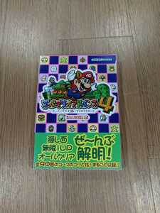【B1999】送料無料 書籍 スーパーマリオアドバンス4 スーパーマリオ3+マリオブラザーズ ( GBA ゲームボーイアドバンス 攻略本 空と鈴 )