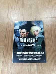 【B2009】送料無料 書籍 フロントミッション4 公式ガイドブック ファーストエディション ( PS2 プレイステーション 攻略本 空と鈴 )