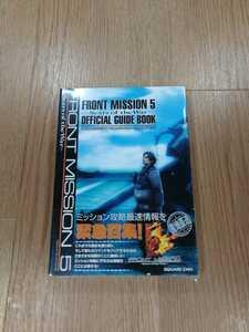 【B2013】送料無料 書籍 フロントミッション5 公式ガイドブック ( PS2 プレイステーション 攻略本 FRONT MISSION 空と鈴 )