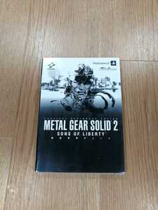 【B2015】送料無料 書籍 メタルギアソリッド2 サンズ・オブ・リバティ 最速攻略チャート ( PS2 プレイステーション 攻略本 空と鈴 )