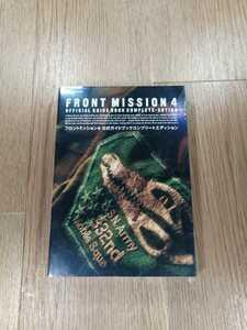 【B2016】送料無料 書籍 フロントミッション4 公式ガイドブック コンプリートエディション ( PS2 プレイステーション 攻略本 空と鈴 )