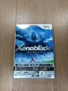 【B2017】送料無料 書籍 ゼノブレイド 任天堂公式ガイドブック ( Wii 攻略本 Xenoblade 空と鈴 )
