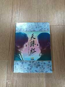 【B2018】送料無料 書籍 天誅 紅 公式パーフェクトガイド ( PS2 プレイステーション 攻略本 空と鈴 )