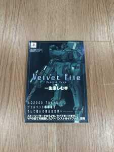 【B2047】送料無料 書籍 ベルベットファイルを一生楽しむ本 ( PS2 プレイステーション 攻略本 Velvet file 空と鈴 )