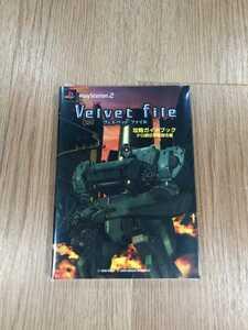 【B2048】送料無料 書籍 ベルベットファイル 攻略ガイドブック テロ鎮圧作戦指令書 ( PS2 プレイステーション 攻略本 Velvet file 空と鈴 )