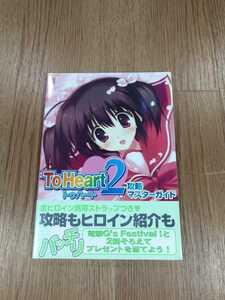 【B2053】送料無料 書籍 トゥハート2 攻略マスターガイド ( PS2 プレイステーション 攻略本 B5 空と鈴 )