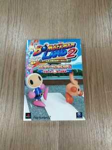 【B2090】送料無料 書籍 ボンバーマンランド2 究極の遊び爆盛り攻略本 ( PS2 プレイステーション GC ゲームキューブ 攻略本 空と鈴 )