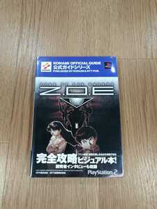 【B2098】送料無料 書籍 ZONE OF THE ENDERS Z.O.E 公式ガイド ( PS2 プレイステーション 攻略本 空と鈴 )