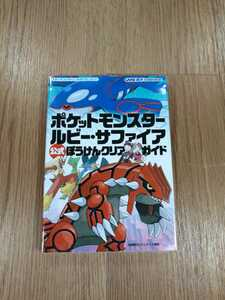 【B2099】送料無料 書籍 ポケットモンスター ルビー・サファイア 公式ぼうけんクリアガイド ( GBA ゲームボーイアドバンス 攻略本 空と鈴 )