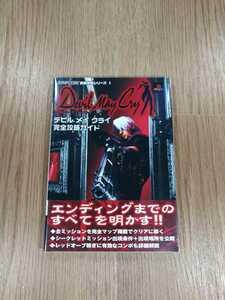 【B2102】送料無料 書籍 デビル メイ クライ 完全攻略ガイド ( PS2 プレイステーション 攻略本 空と鈴 )
