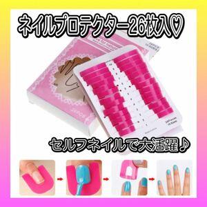 ネイルプロテクター 26枚入 セット ピンク セルフネイル ジェル マニキュア スカルプ 美容 ネイルアート 新品 即決OK