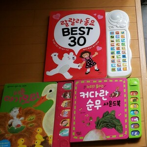 韓国本  えほん 幼児 しかけ絵本