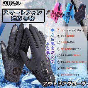 バイク用手袋 アウトドアグローブ ブラックーS