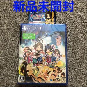 【PS4】 ドカポンUP! 夢幻のルーレット [通常版] 新品未開封