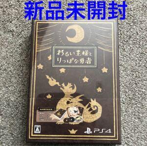 【PS4】 わるい王様とりっぱな勇者 [初回限定版] 新品未開封