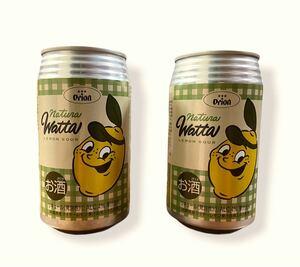 オリオンビール natura WATTA レモンサワー 2本セット(限定デザイン)