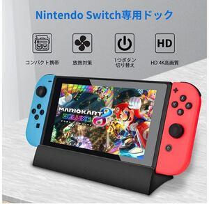 Nintendo Switch ニンテンドースイッチ HDMI ミニドック 任天堂スイッチ