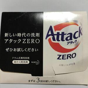 アタックゼロ ドラム式専用洗濯洗剤+アタックバイオEX